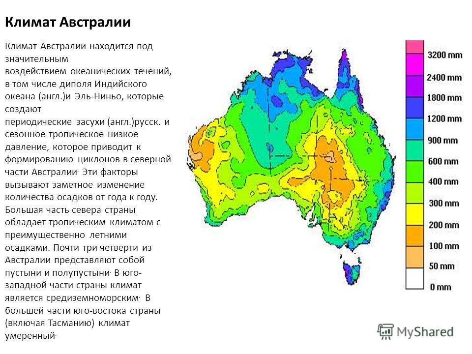Климат Австралии Климат Австралии находится под значительным воздействием океанических течений, в том числе диполя Индийского океана (англ.)и Эль-Ниньо, которые создают периодические засухи (англ.)русск. и сезонное тропическое низкое давление, которо