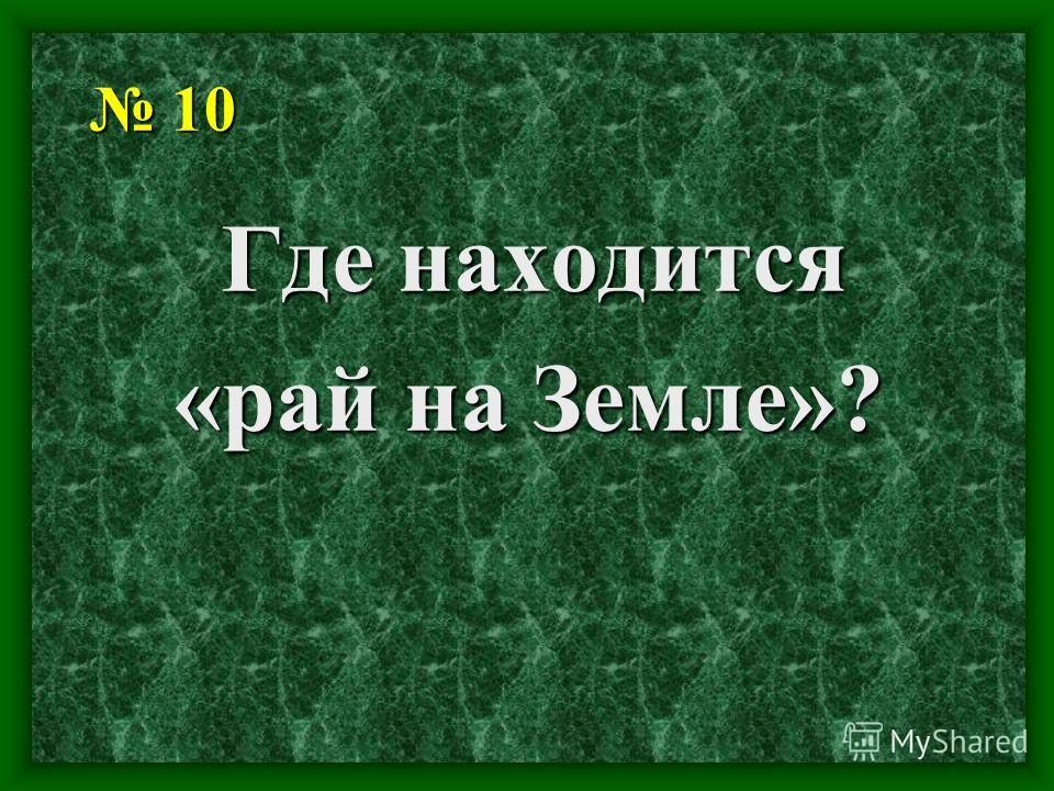 10 10 Где находится «рай на Земле»?