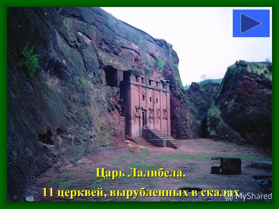 Царь Лалибела. 11 церквей, вырубленных в скалах