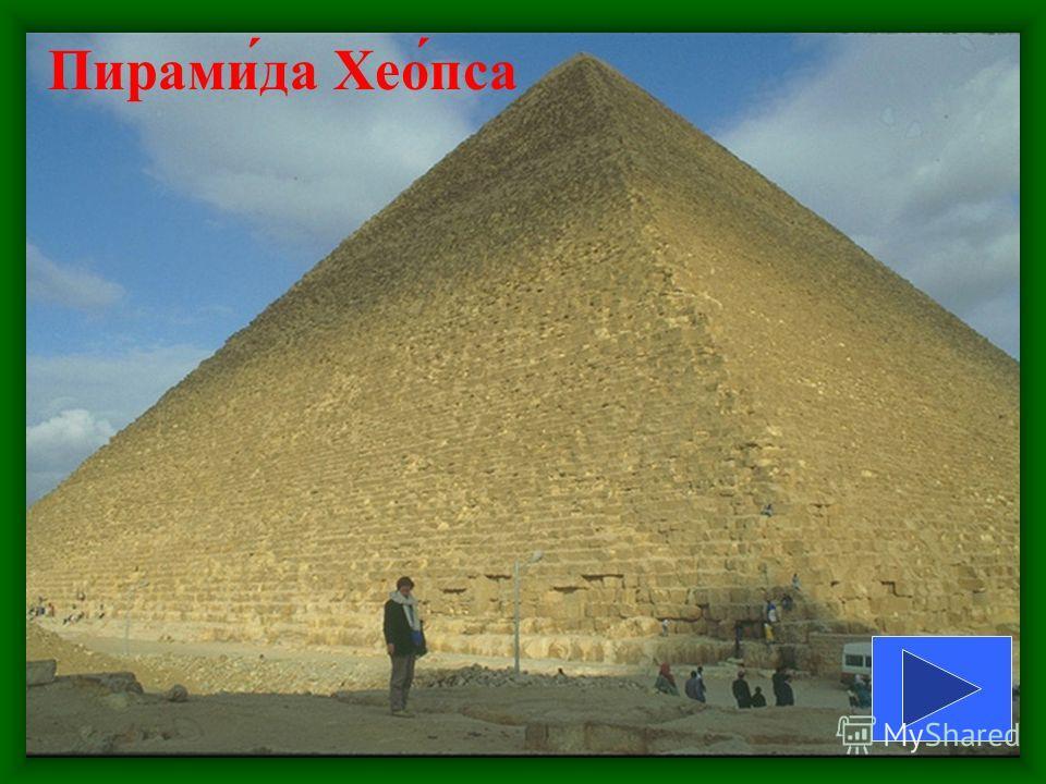 Пирами́да Хео́пса