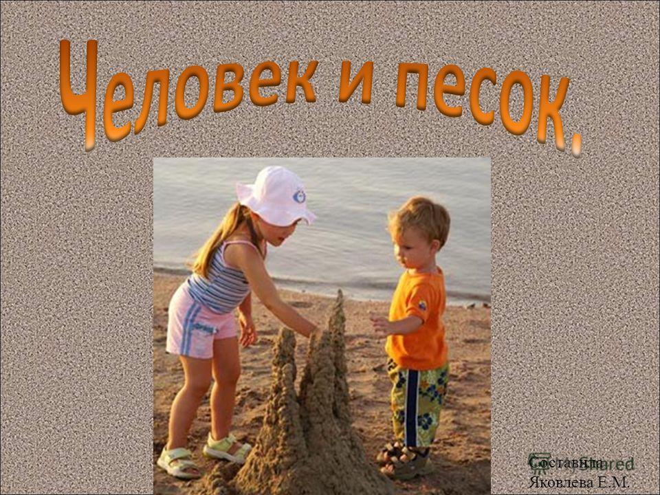 Составила Яковлева Е.М.