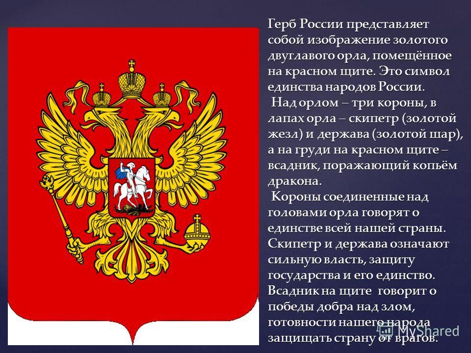 Каждое государство имеет свои символы – это Герб, Флаг, Гимн. Символы – это знаки отличия нашей страны от других стран.