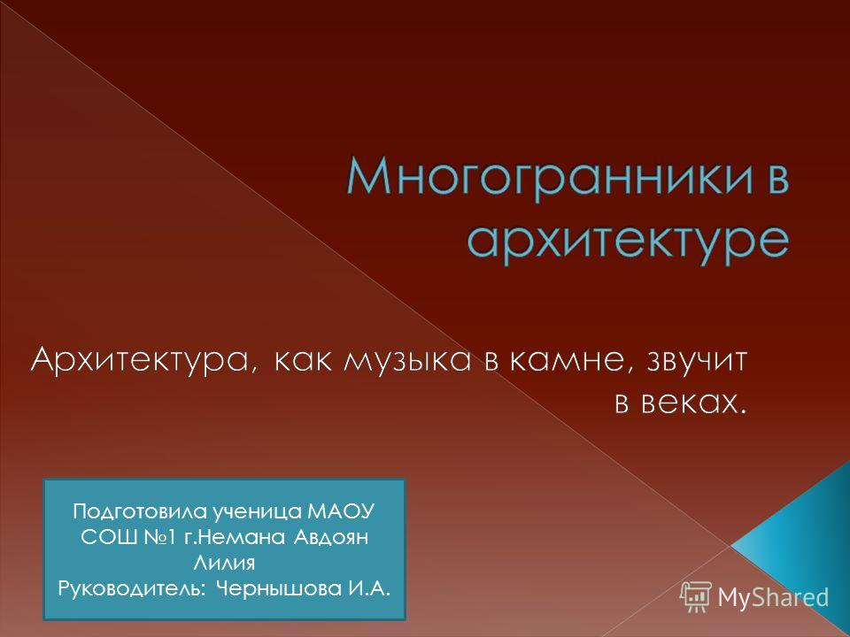 Подготовила ученица МАОУ СОШ 1 г.Немана Авдоян Лилия Руководитель: Чернышова И.А.