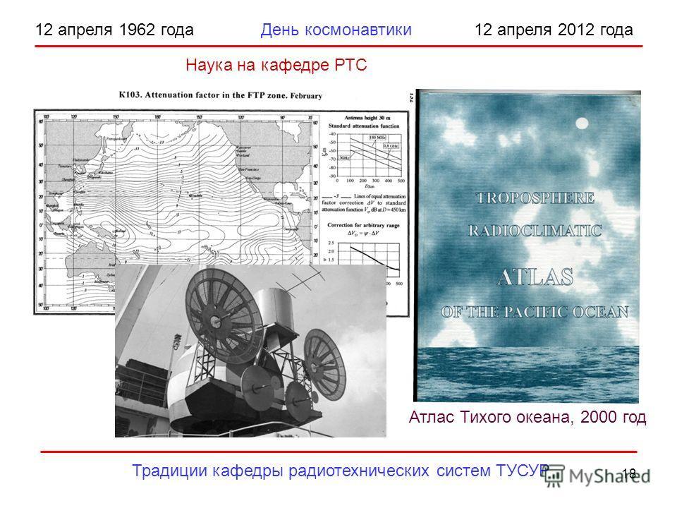 18 12 апреля 1962 года День космонавтики 12 апреля 2012 года Традиции кафедры радиотехнических систем ТУСУР Наука на кафедре РТС Атлас Тихого океана, 2000 год