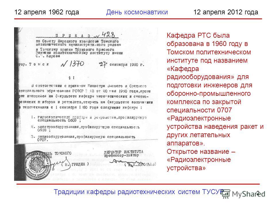 2 12 апреля 1962 года День космонавтики 12 апреля 2012 года Кафедра РТС была образована в 1960 году в Томском политехническом институте под названием «Кафедра радиооборудования» для подготовки инженеров для оборонно-промышленного комплекса по закрыто
