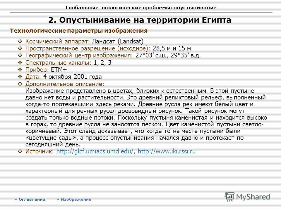 Глобальные экологические проблемы: опустынивание Космический аппарат: Ландсат (Landsat) Пространственное разрешение (исходное): 28,5 м и 15 м Географический центр изображения: 27°03 с.ш., 29°35 в.д. Спектральные каналы: 1, 2, 3 Прибор: ETM+ Дата: 4 о