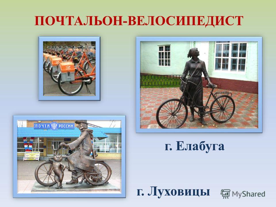 И только в 1884 году Джеймс К. Старли изобретает «безопасный велосипед» с равновеликими колёсами, конструкция которого стала прообразом современных моделей.