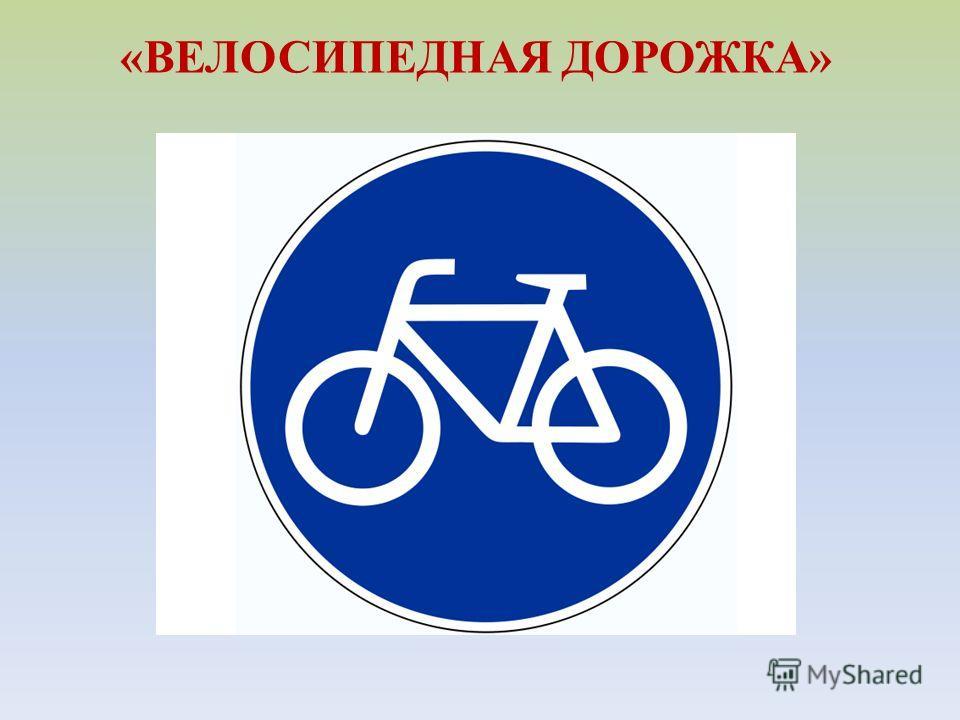 Что запрещается делать на велосипеде? брать на буксир другой велосипед; перевозить пассажиров на багажнике или на раме; ездить не держась за руль или держась одной рукой.
