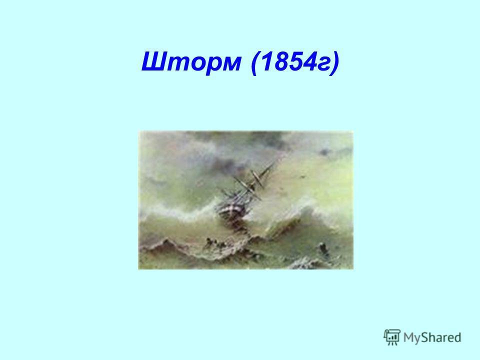Шторм (1854 г)
