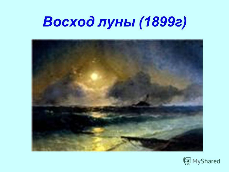 Восход луны (1899 г)