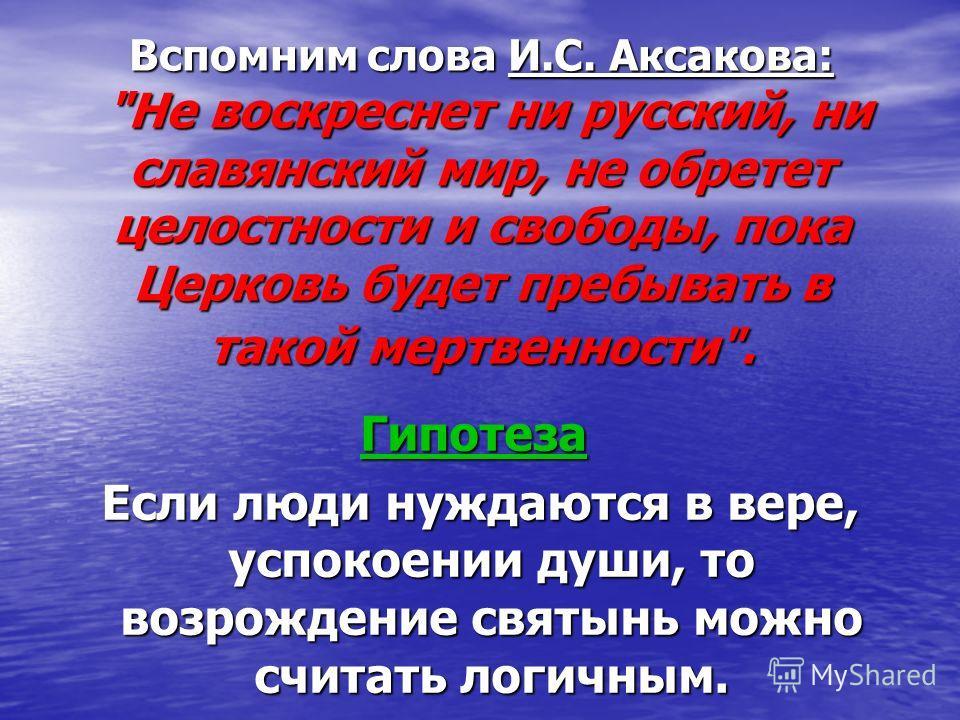 Вспомним слова И.С. Аксакова: