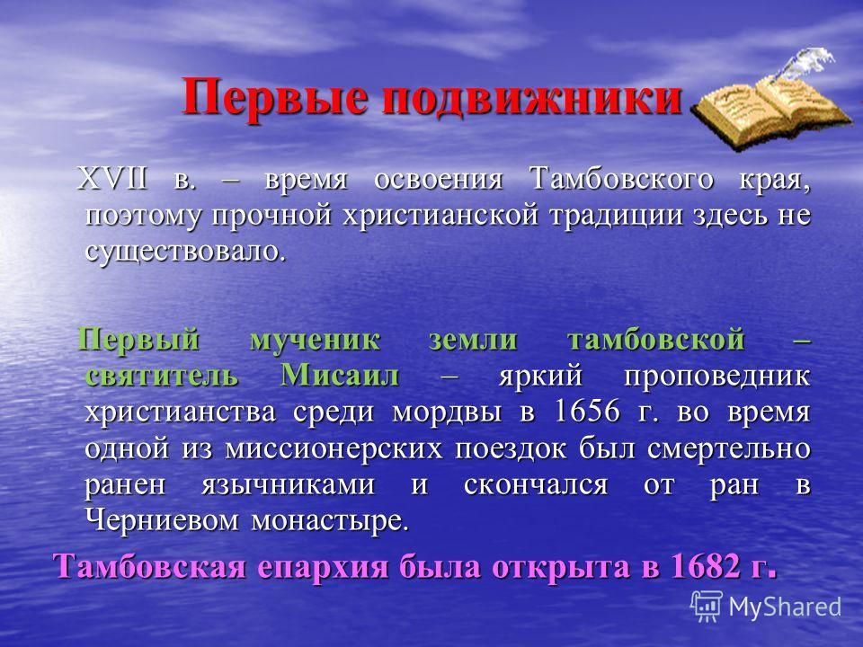 Первые подвижники XVII в. – время освоения Тамбовского края, поэтому прочной христианской традиции здесь не существовало. XVII в. – время освоения Тамбовского края, поэтому прочной христианской традиции здесь не существовало. Первый мученик земли там