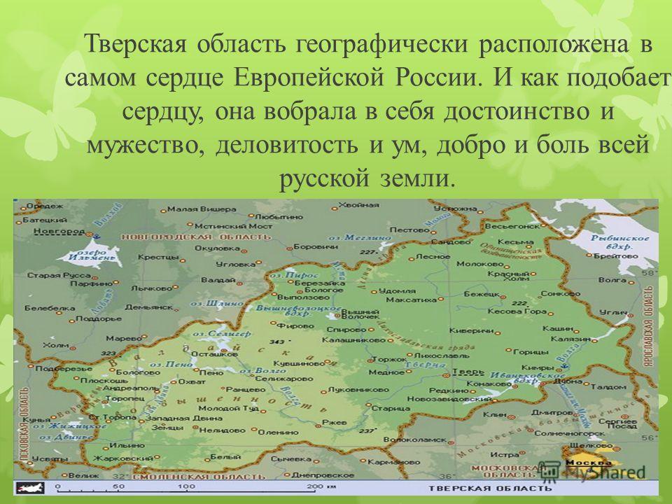 Тверская область географически расположена в самом сердце Европейской России. И как подобает сердцу, она вобрала в себя достоинство и мужество, деловитость и ум, добро и боль всей русской земли.