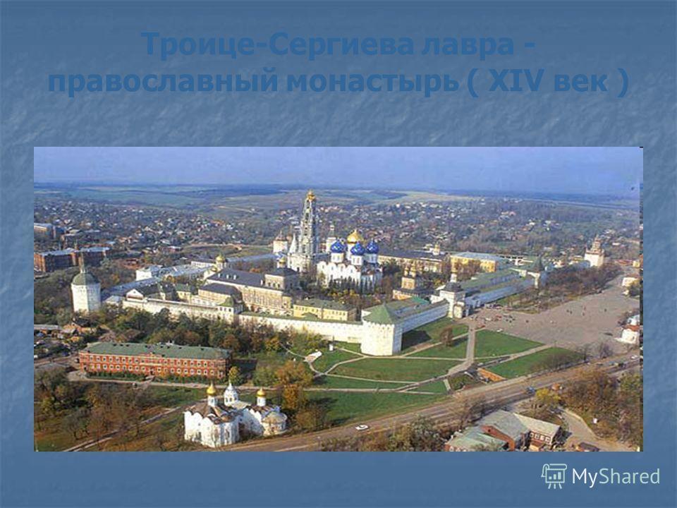 Троице-Сергиева лавра - православный монастырь ( XIV век )