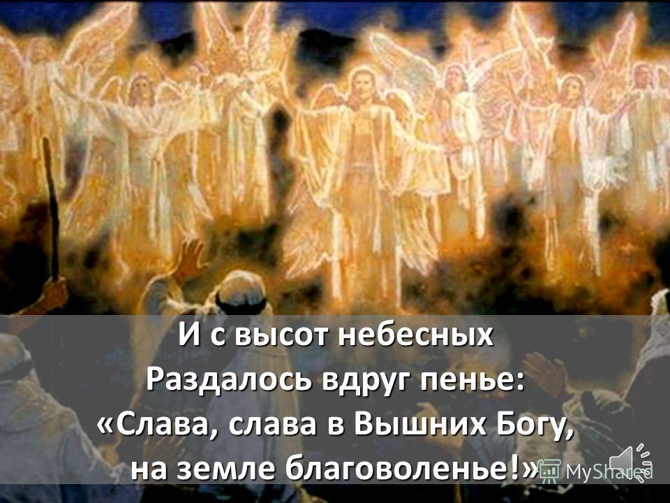 «Ныне Бог родился, Людям во спасенье; Вы пойдите, посмотрите На великое смирение».
