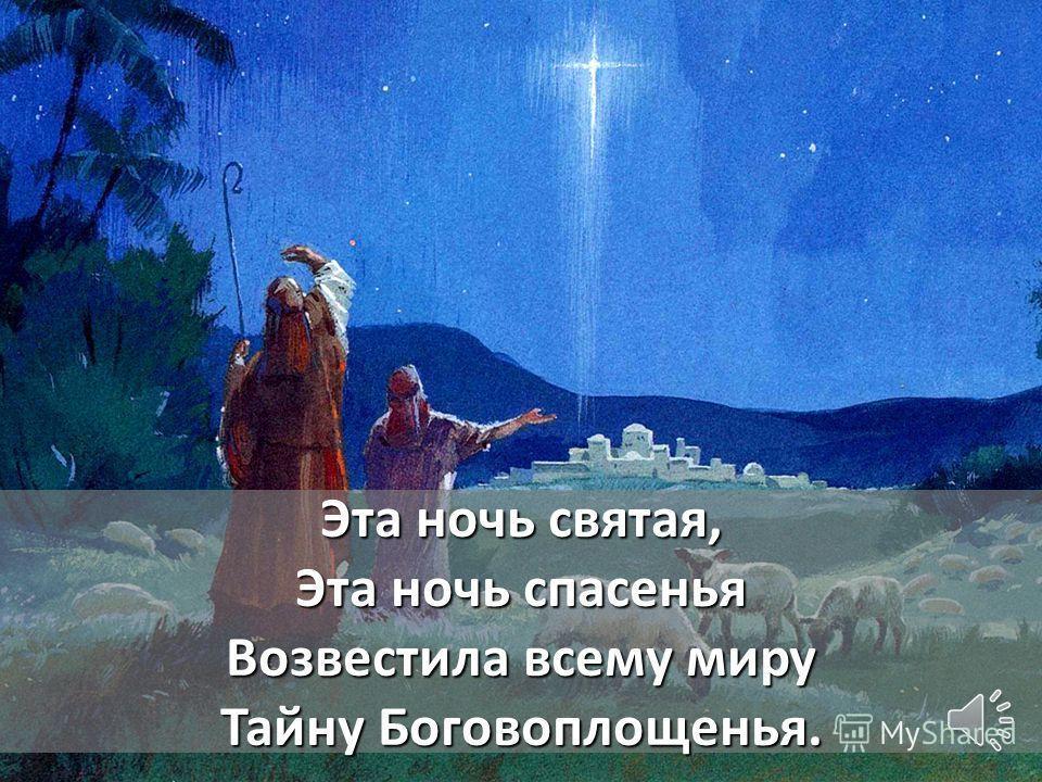 Чтоб потом родились В мире Божьи дети, Чтобы наступила эра христиан.