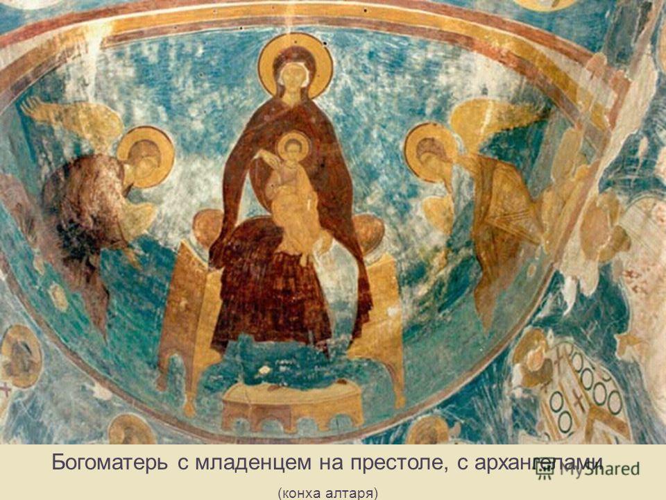 Богоматерь с младенцем на престоле, с архангелами (конха алтаря)