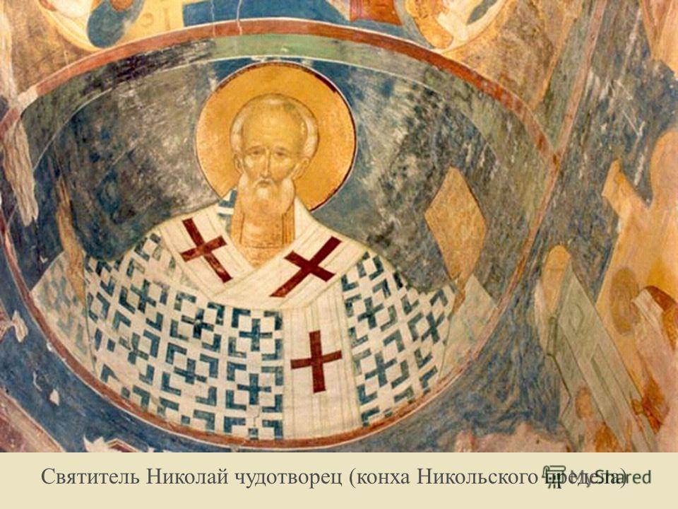 Святитель Николай чудотворец (конха Никольского предела)