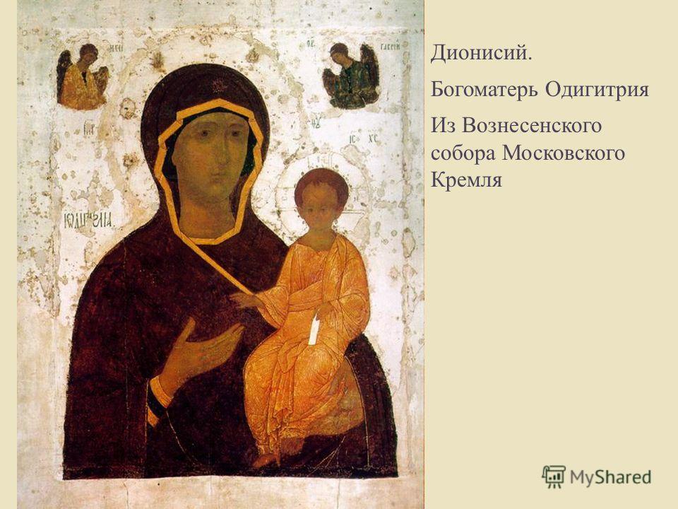 Дионисий. Богоматерь Одигитрия Из Вознесенского собора Московского Кремля