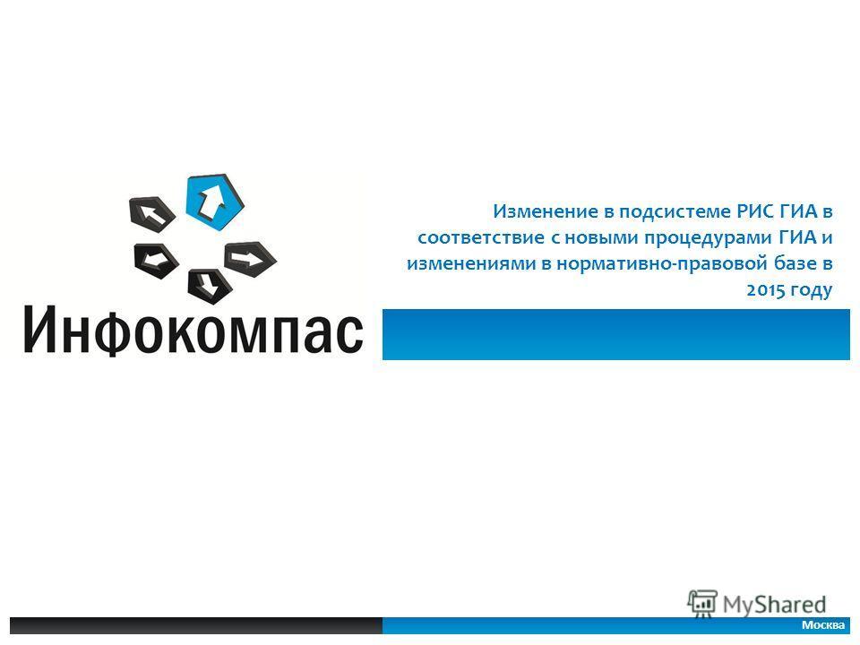 Москва Изменение в подсистеме РИС ГИА в соответствие с новыми процедурами ГИА и изменениями в нормативно-правовой базе в 2015 году
