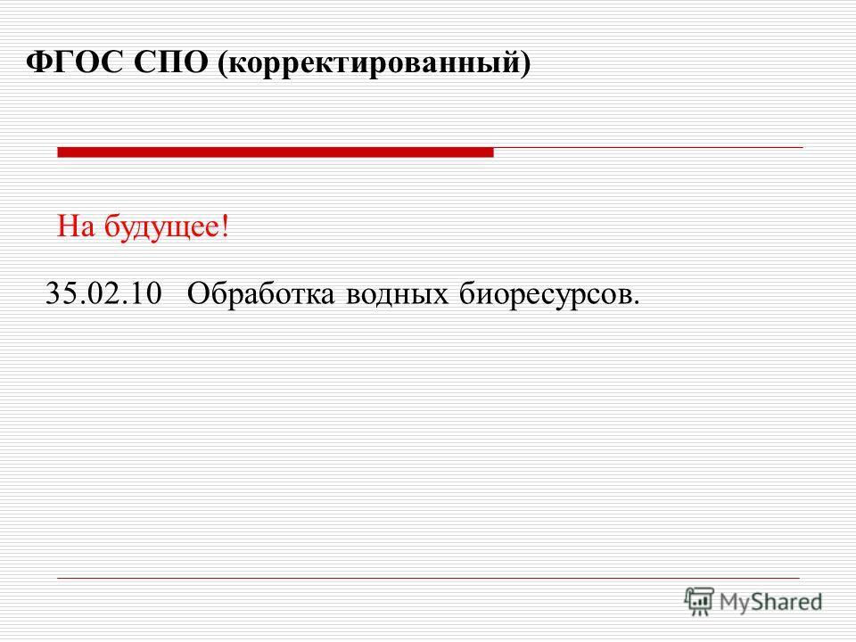 35.02.10 Обработка водных биоресурсов. ФГОС СПО (корректированный) На будущее!