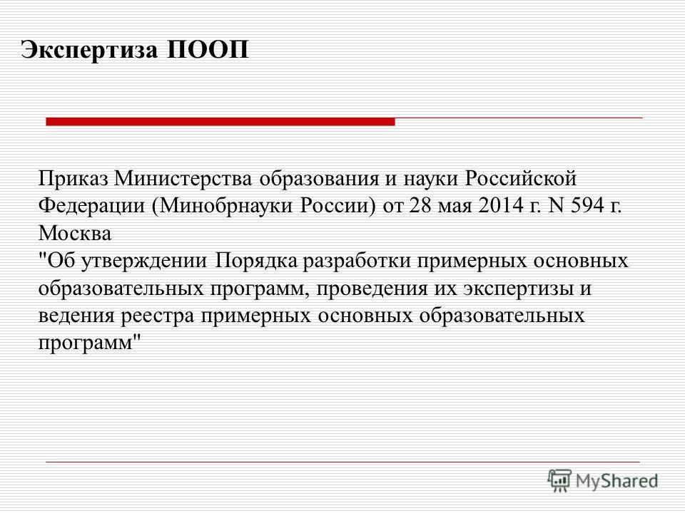 Экспертиза ПООП Приказ Министерства образования и науки Российской Федерации (Минобрнауки России) от 28 мая 2014 г. N 594 г. Москва