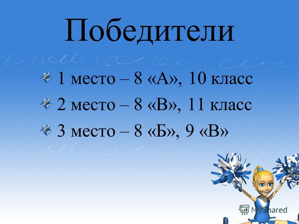 Победители 1 место – 8 «А», 10 класс 2 место – 8 «В», 11 класс 3 место – 8 «Б», 9 «В»
