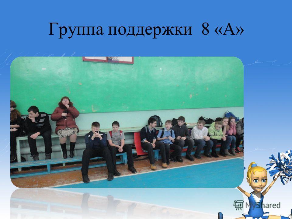 Группа поддержки 8 «А»