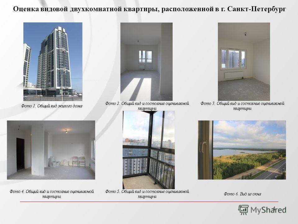 4 Оценка видовой двухкомнатной квартиры, расположенной в г. Санкт-Петербург