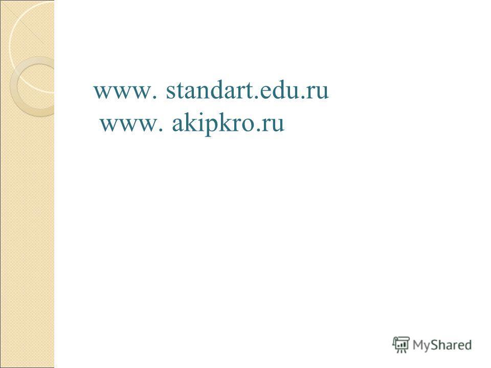 www. standart.edu.ru www. akipkro.ru