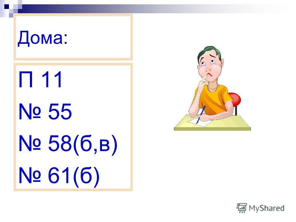 Дома: П 11 55 58(б,в) 61(б)