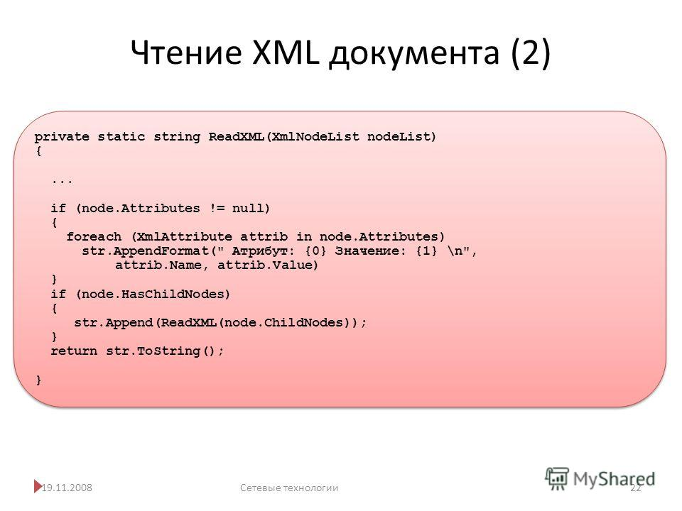 Чтение XML документа (2) 19.11.2008Сетевые технологии 22 private static string ReadXML(XmlNodeList nodeList) {... if (node.Attributes != null) { foreach (XmlAttribute attrib in node.Attributes) str.AppendFormat(