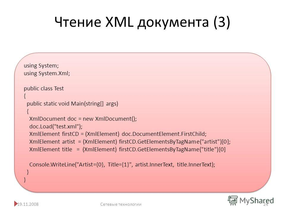 Чтение XML документа (3) 19.11.2008Сетевые технологии 24 using System; using System.Xml; public class Test { public static void Main(string[] args) { XmlDocument doc = new XmlDocument(); doc.Load(
