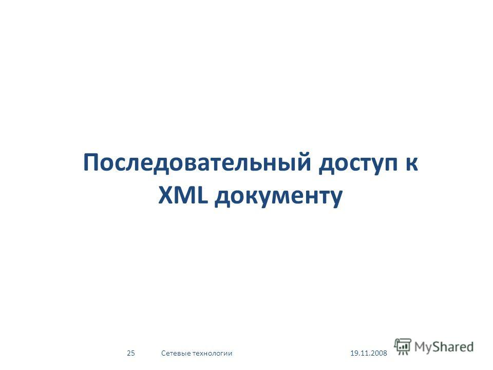 Последовательный доступ к XML документу 19.11.200825 Сетевые технологии
