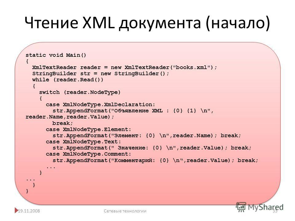Чтение XML документа (начало) 19.11.2008Сетевые технологии 33 static void Main() { XmlTextReader reader = new XmlTextReader(