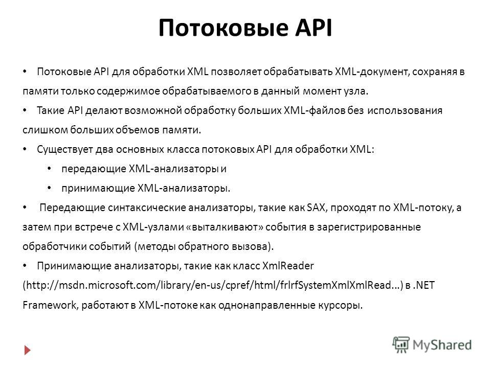 Потоковые API Потоковые API для обработки XML позволяет обрабатывать XML-документ, сохраняя в памяти только содержимое обрабатываемого в данный момент узла. Такие API делают возможной обработку больших XML-файлов без использования слишком больших объ