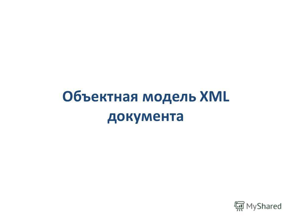 Объектная модель XML документа
