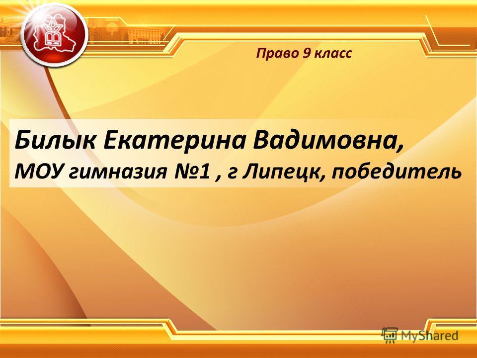 Билык Екатерина Вадимовна, МОУ гимназия 1, г Липецк, победитель Право 9 класс
