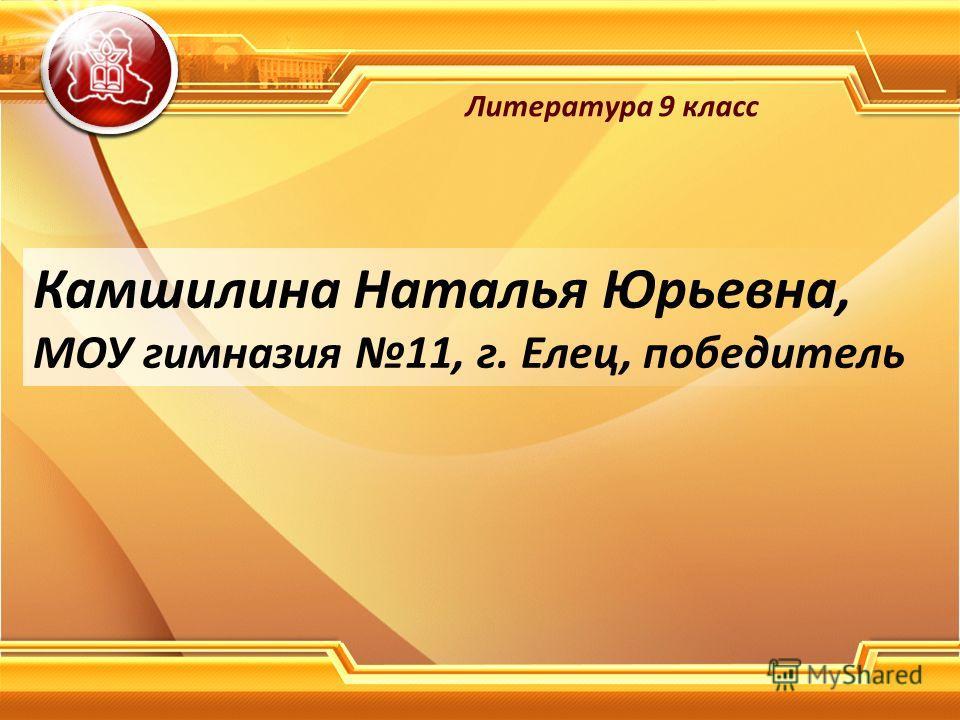 Камшилина Наталья Юрьевна, МОУ гимназия 11, г. Елец, победитель Литература 9 класс