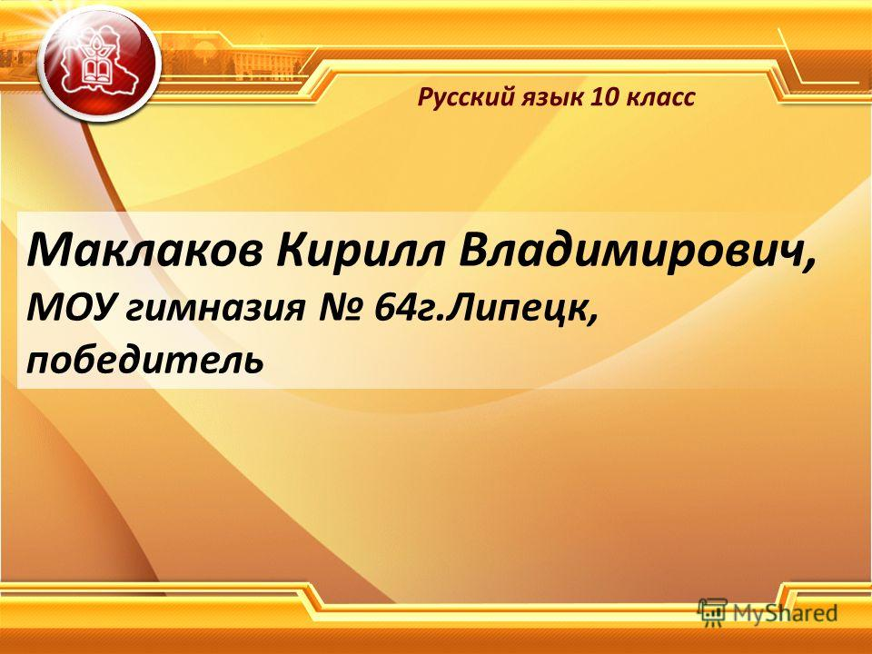 Маклаков Кирилл Владимирович, МОУ гимназия 64 г.Липецк, победитель Русский язык 10 класс