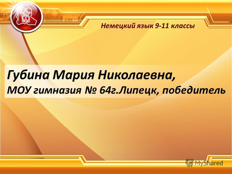 Губина Мария Николаевна, МОУ гимназия 64 г.Липецк, победитель Немецкий язык 9-11 классы