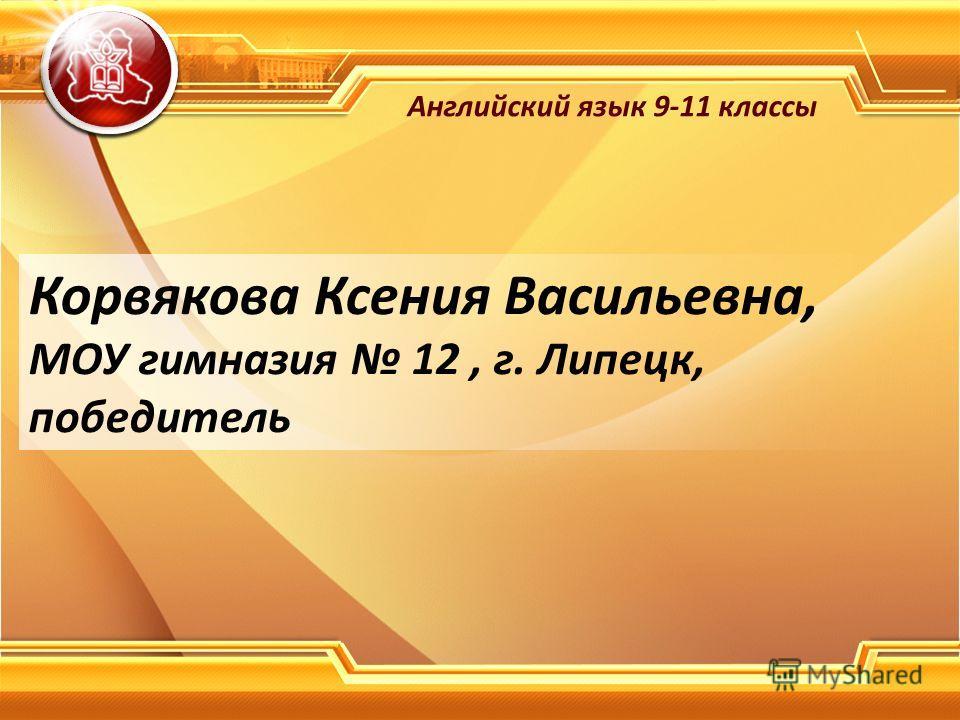Корвякова Ксения Васильевна, МОУ гимназия 12, г. Липецк, победитель Английский язык 9-11 классы