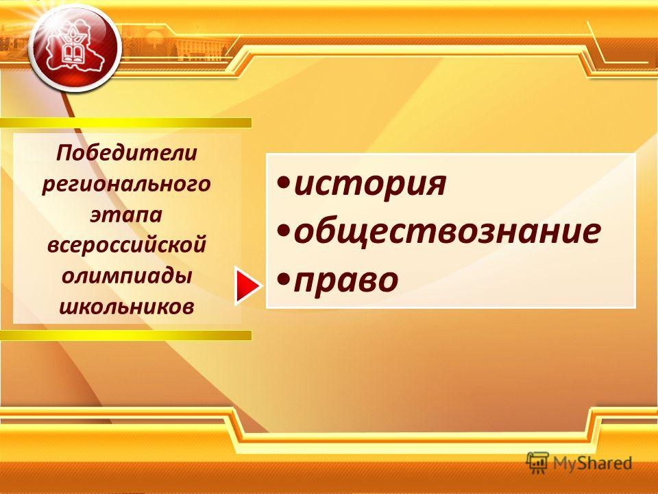 Победители регионального этапа всероссийской олимпиады школьников история обществознание право
