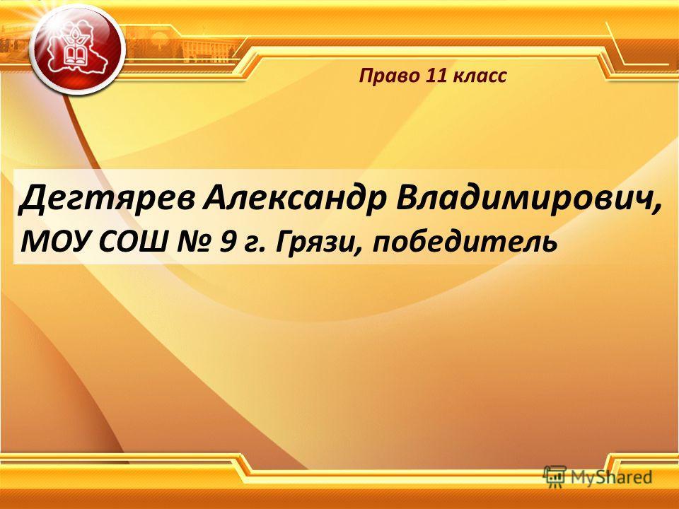 Дегтярев Александр Владимирович, МОУ СОШ 9 г. Грязи, победитель Право 11 класс