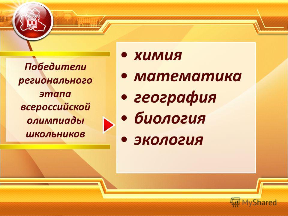 Победители регионального этапа всероссийской олимпиады школьников химия математика география биология экология