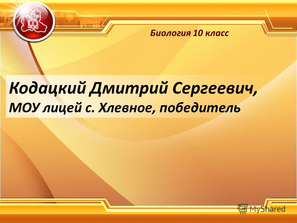 Кодацкий Дмитрий Сергеевич, МОУ лицей с. Хлевное, победитель Биология 10 класс
