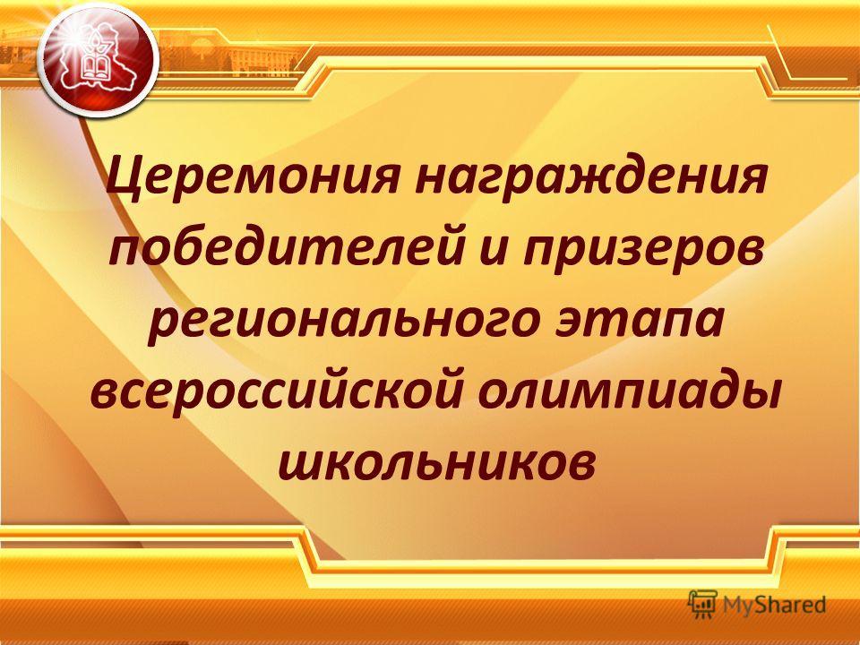 Церемония награждения победителей и призеров регионального этапа всероссийской олимпиады школьников