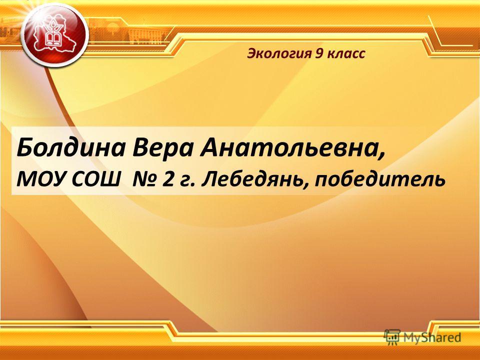 Болдина Вера Анатольевна, МОУ СОШ 2 г. Лебедянь, победитель Экология 9 класс
