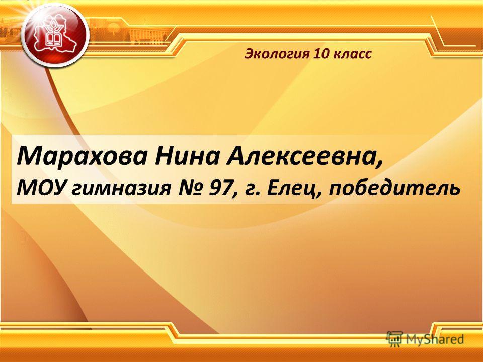 Марахова Нина Алексеевна, МОУ гимназия 97, г. Елец, победитель Экология 10 класс