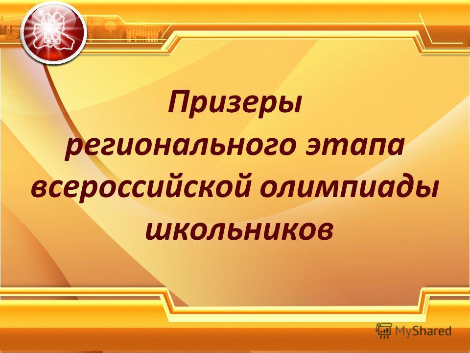 Призеры регионального этапа всероссийской олимпиады школьников
